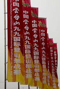 云台山九九国际登山挑战赛彩旗