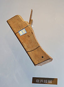 传统木匠工具葫芦线刨
