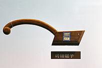 传统木匠工具砖细锯子