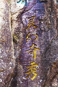 黄山摩崖石刻 灵幻奇秀