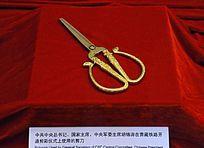 胡锦涛主席在青藏铁路开通剪彩仪式上使用的剪刀