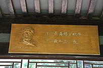 人大百家园名言木雕像毕达哥拉斯