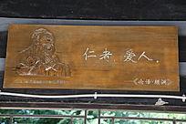 人大百家园名言木雕像孔子论语