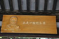 人大百家园名言木雕像泰勒斯