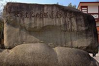 武夷山世界遗产标志性石刻