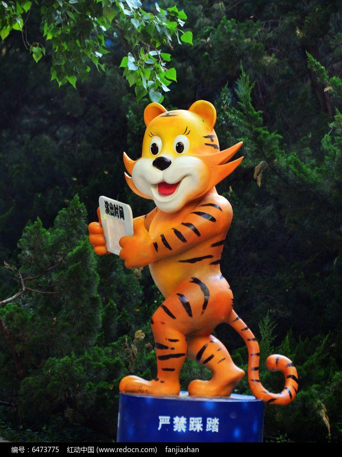 小老虎雕塑图片,高清大图
