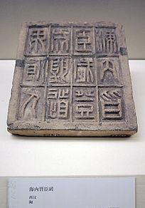 西汉时期陶海内皆臣砖