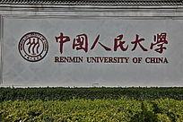 中国人民大学背景墙