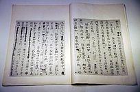 《资治通鉴》手稿