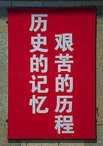 鞍山烈士纪念馆楹联艰苦的历程历史的记忆