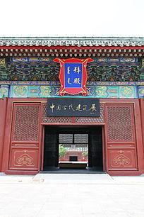 先农坛中国古代建筑展拜殿