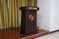 公议演讲讲台