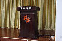 棕色公议讲台