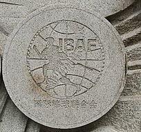 国际棒球联合会会徽壁刻雕像