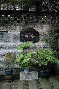 古意庭院花墙