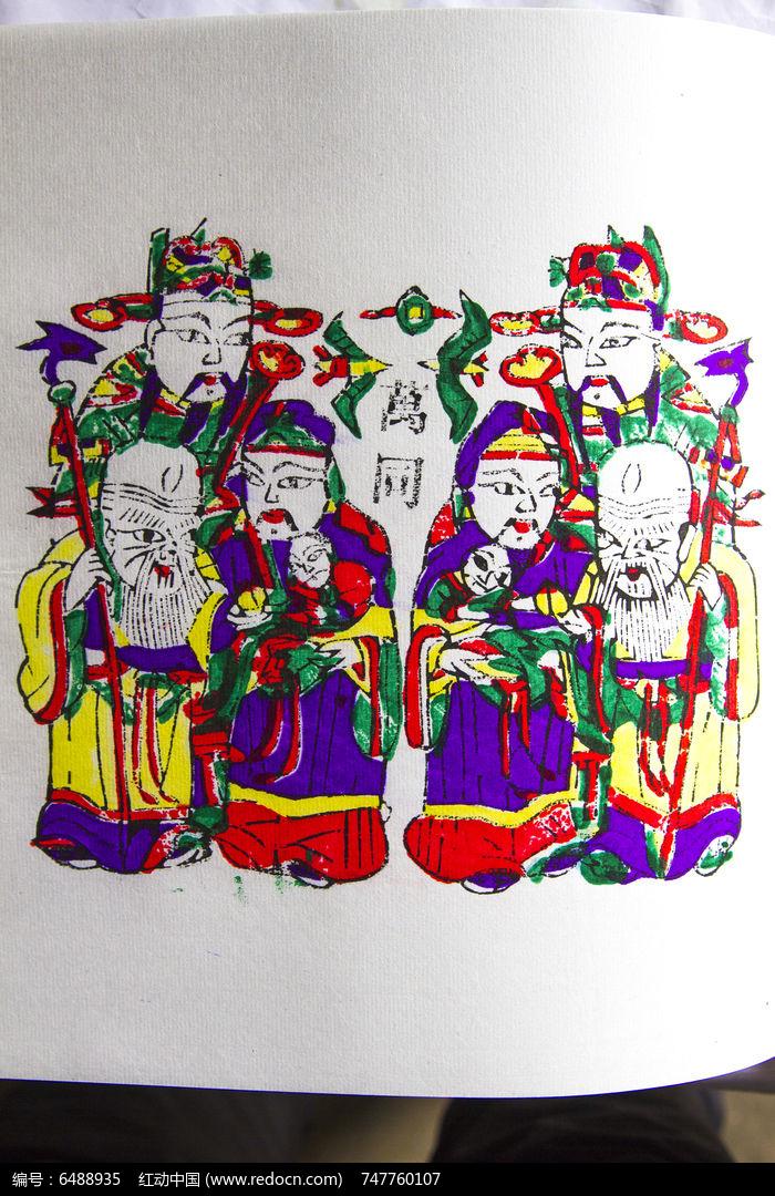 木板年画 福禄寿三星图片
