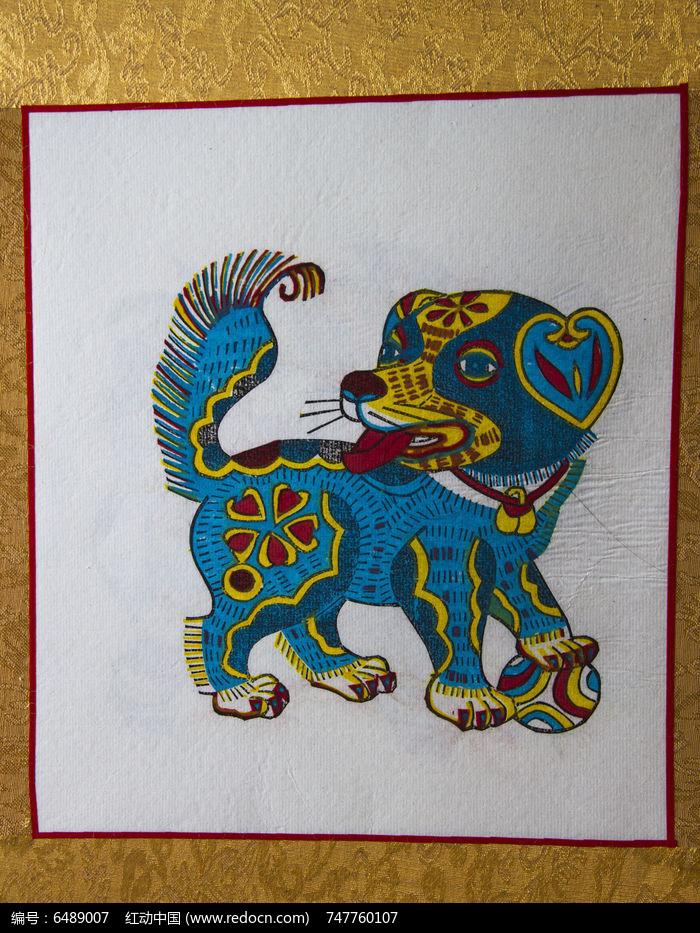 木板年画十二生肖 狗图片