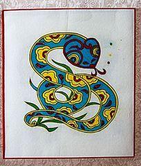 木板年画十二生肖 蛇