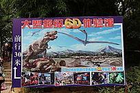 石林风景区大型超级6D体验馆宣传牌