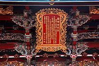 东山关帝庙牌匾