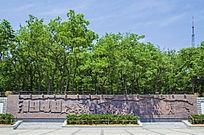 鞍山烈士山英泽湖北岸解放战争浮雕墙