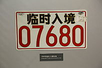 1994年临时入境车牌