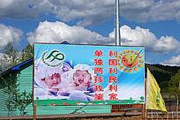 2015年计划生育宣传牌