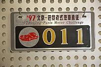 97北京巴黎老式汽车远征车牌