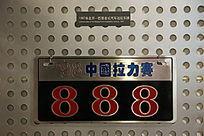 98中国拉力赛车牌