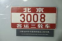 八十年代北京客运三轮车牌