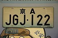 北京2002年个性车牌