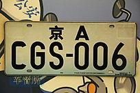 北京2002年个性化车牌
