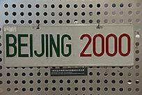 北京奥申委专用车牌