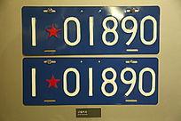 北京第二代(50-64)小型汽车车牌