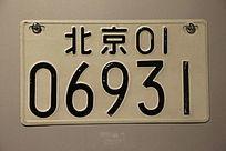 北京第五代(86-94)车牌