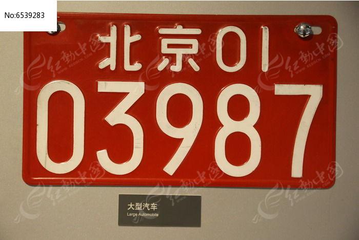 北京第五代(86-94)大型汽車車牌圖片