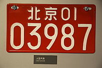 北京第五代(86-94)大型汽车车牌