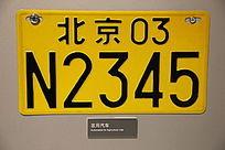 北京第五代(86-94)农用车车牌