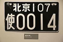 北京第五代(86-94)使馆车辆车牌
