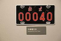 北京第五代(86-94)外籍摩托车车牌