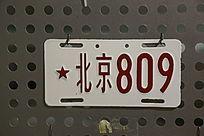 北京第一代(49-50)公用车牌