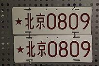 北京第一代(49-50)汽车车牌