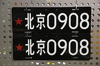 北京第一代(49-50)外使车牌