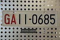 第一代公安汽车专用车牌