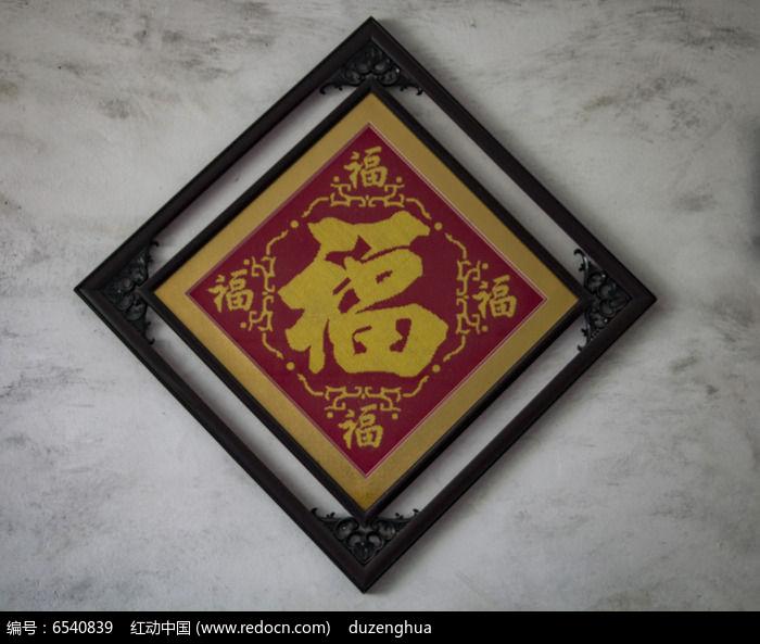 方形福字十字绣图片