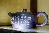 古典书法泥陶瓷茶壶