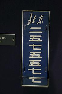 六十年代北京自行车牌