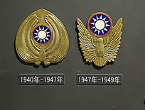 民国政府40年代的警察警徽标志