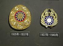 民国政府时期30年代的警察警徽标志