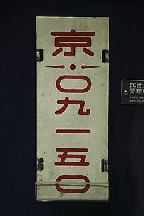 七十年代北京自行车牌